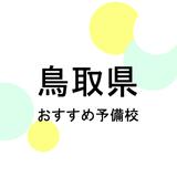 【2019年最新版】鳥取県の大学受験塾・予備校おすすめ7選