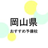 【2019年最新版】岡山県の大学受験塾・予備校おすすめ8選