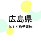 【2019年最新版】広島県の大学受験塾・予備校おすすめ13選