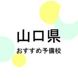 【2019年最新版】山口県の大学受験塾・予備校おすすめ7選