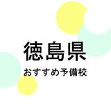 【2019年最新版】徳島県の大学受験塾・予備校おすすめ5選