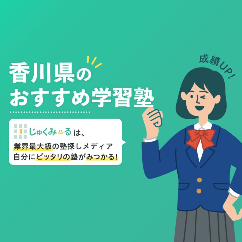 香川県の学習塾・予備校おすすめ12選【2020年】