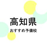 【2019年最新版】高知県の大学受験塾・予備校おすすめ5選