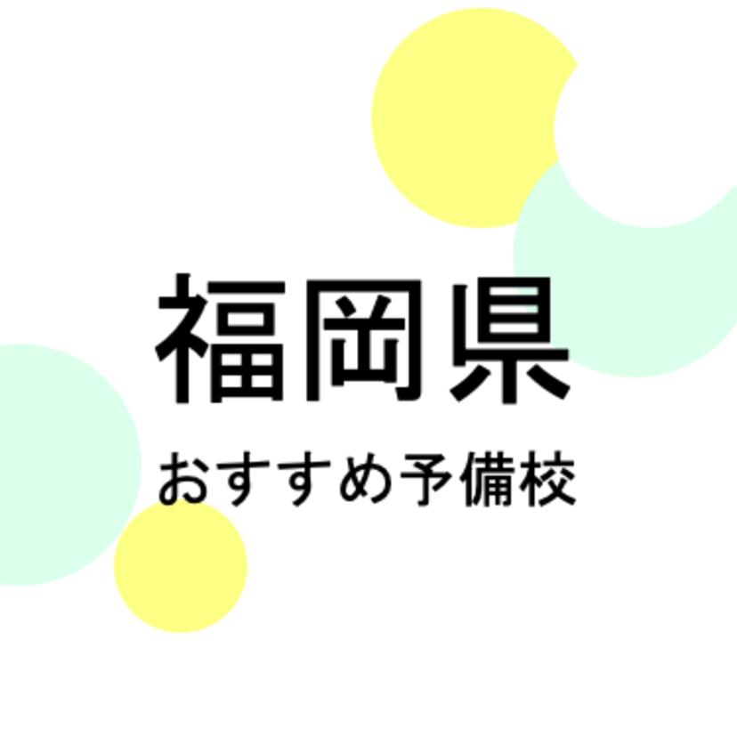 【2019年最新版】福岡県の大学受験塾・予備校おすすめ10選
