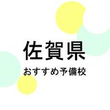 【2019年最新版】佐賀県の大学受験塾・予備校おすすめ7選