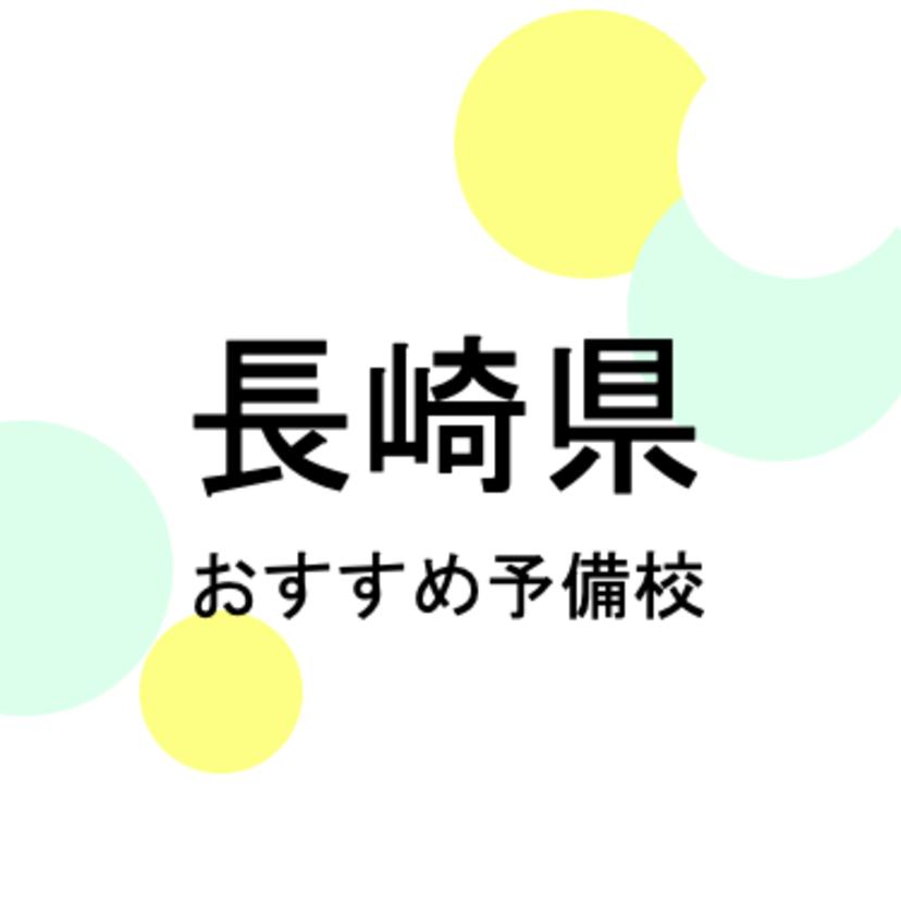 【2019年最新版】長崎県の大学受験塾・予備校おすすめ5選