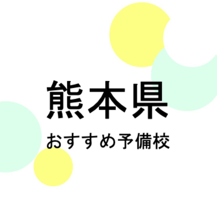 【2019年最新版】熊本県の大学受験塾・予備校おすすめ7選