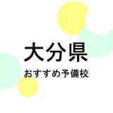 【2019年最新版】大分県の大学受験塾・予備校おすすめ6選