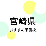 【2019年最新版】宮崎県の大学受験塾・予備校おすすめ7選