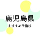 【2019年最新版】鹿児島県の大学受験塾・予備校おすすめ8選