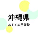 【2019年最新版】沖縄県の大学受験塾・予備校おすすめ7選