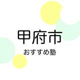 【2019年版】甲府市の学習塾おすすめ20選!【中学受験・高校受験・大学受験】