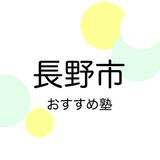 【2019年版】長野市の塾おすすめ16選!小学生・中学生・高校生別に紹介