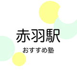 【2019年版】赤羽駅の塾おすすめ14選!小学生・中学生・高校生別に紹介
