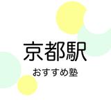 【2019年版】京都駅の学習塾おすすめ8選!【中学受験・高校受験・大学受験】