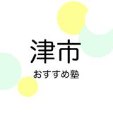 【2019年版】津市の塾おすすめ7選!小学生・中学生・高校生別に紹介