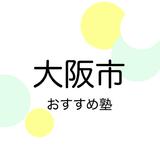【2019年版】大阪市の学習塾おすすめ11選!【中学受験・高校受験・大学受験】