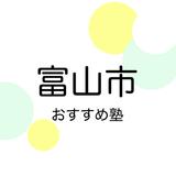 【2019年版】富山市の学習塾おすすめ13選!【中学受験・高校受験・大学受験】