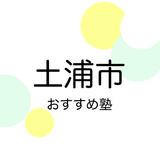 【2019年版】土浦市の塾おすすめ8選!小学生・中学生・高校生別に紹介