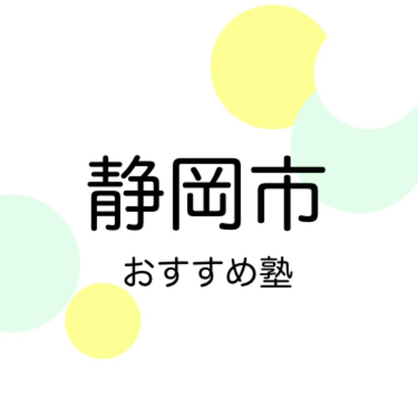 静岡市の学習塾おすすめ16選!2019年版【中学受験・高校受験・大学受験】