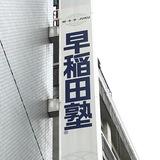【大学受験】早稲田塾 町田校の特徴を紹介!評判や料金、アクセスは?