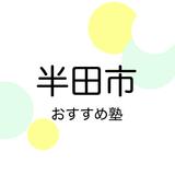 【2019年版】半田市の塾おすすめ13選!小学生・中学生・高校生別に紹介