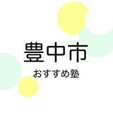 【2019年版】豊中市の学習塾おすすめ19選!【中学受験・高校受験・大学受験】