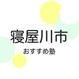 【2019年版】寝屋川市の学習塾おすすめ19選!【中学受験・高校受験・大学受験】