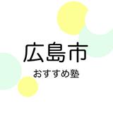 【2019年版】広島市の学習塾おすすめ7選!【中学受験・高校受験・大学受験】