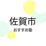 【2019年版】佐賀市の学習塾おすすめ11選!【中学受験・高校受験・大学受験】