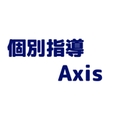 【高校受験】個別指導Axis 橘通校の評判・基本情報!料金や開館時間を紹介