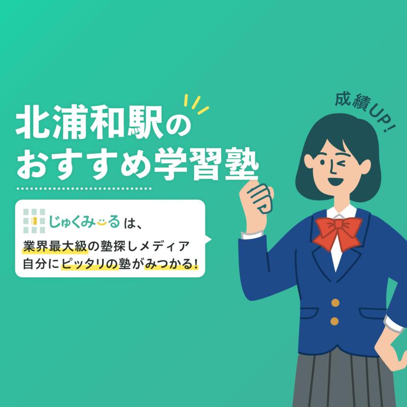 北浦和駅の学習塾・予備校おすすめ16選【2020年】