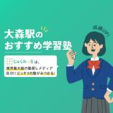 大森駅の学習塾・予備校おすすめ15選【2020年】