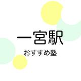 【2019年版】一宮駅の塾おすすめ11選!小学生・中学生・高校生別に紹介
