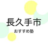 【2019年版】長久手市の塾おすすめ9選!小学生・中学生・高校生別に紹介