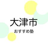 大津市の学習塾おすすめ15選!2019年版【中学受験・高校受験・大学受験】