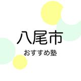 【2019年版】八尾市の塾おすすめ11選!小学生・中学生・高校生別に紹介