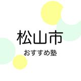 【2019年版】松山市の塾おすすめ7選!小学生・中学生・高校生別に紹介