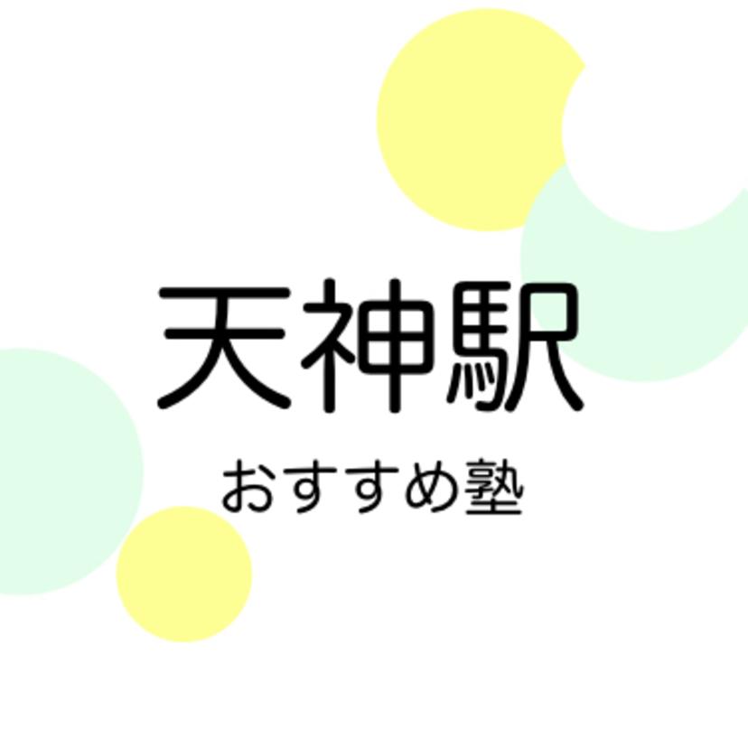 【2019年版】天神駅の学習塾おすすめ9選!【中学受験・高校受験・大学受験】