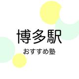 【2019年版】博多駅の塾おすすめ9選!小学生・中学生・高校生別に紹介