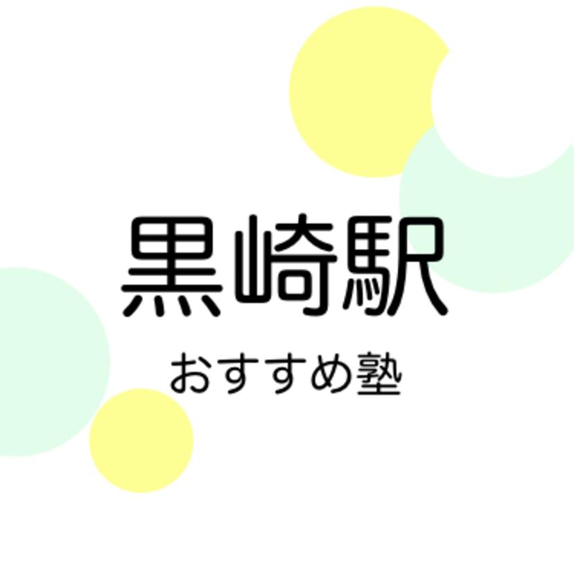 【2019年版】黒崎駅の学習塾おすすめ7選!【中学受験・高校受験・大学受験】