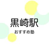 【2019年版】黒崎駅の塾おすすめ7選!小学生・中学生・高校生別に紹介