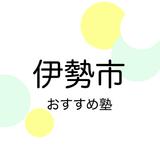 【2019年版】伊勢市の塾おすすめ8選!小学生・中学生・高校生別に紹介