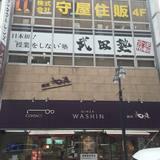 【大学受験】武田塾 八王子校の特徴を紹介!評判や料金、アクセスは?