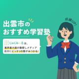 出雲市の学習塾・予備校おすすめ7選【2020年】