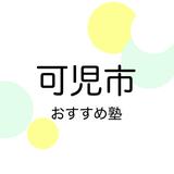 【2019年版】可児市の学習塾おすすめ9選!【中学受験・高校受験・大学受験】
