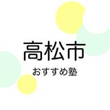 【2019年版】高松市の学習塾おすすめ10選!【中学受験・高校受験・大学受験】