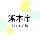 【2019年版】熊本市の学習塾おすすめ11選!【中学受験・高校受験・大学受験】