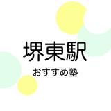 【2019年版】堺東駅の塾おすすめ11選!小学生・中学生・高校生別に紹介