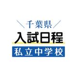 千葉県私立中学校入試日程【2020年度】